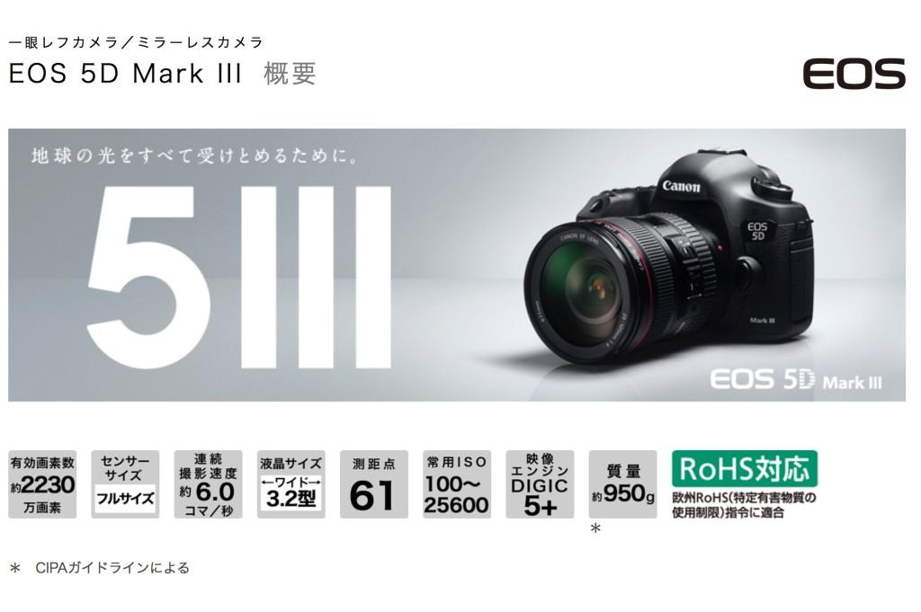 キヤノン:EOS_5D_Mark_III|概要