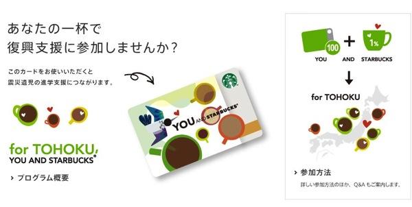スターバックス復興支援カードプログラム