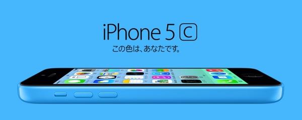 iPhone5cの画像