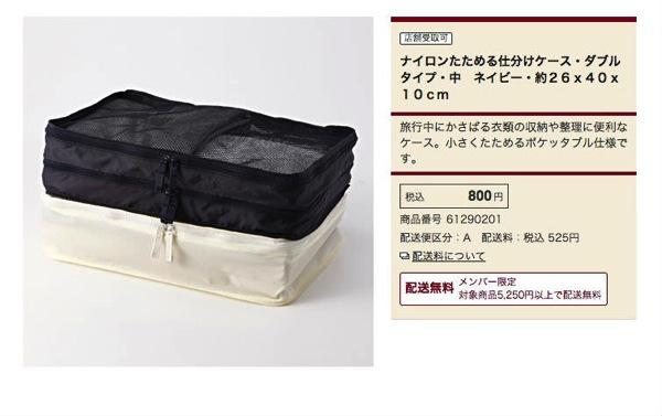 【新品】無印良品 カバー付き着る毛布 - 茅ヶ崎市