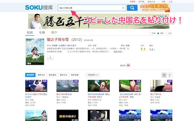 youku検索窓