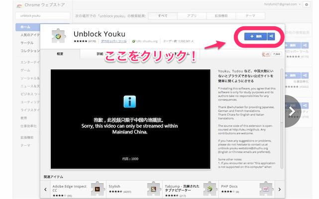 unblock youkuインストール画面