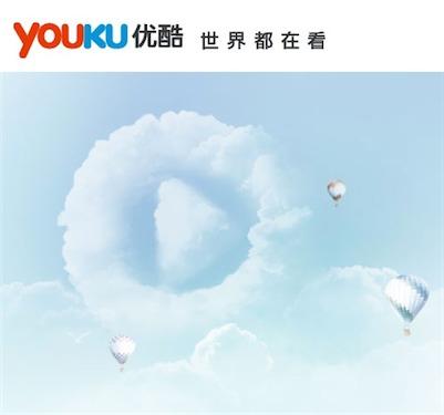 youku-top