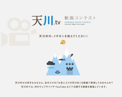 天川tv動画コンテスト