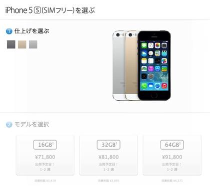 iPhoneSIMフリー販売開始