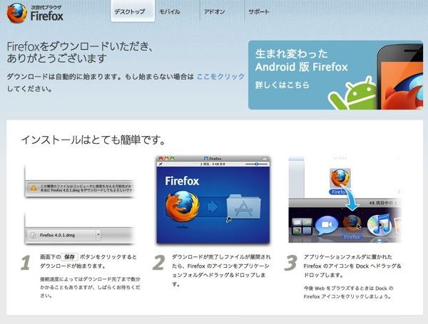 Firefox公式ページ