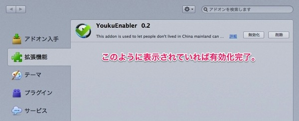 enable youku 有効化