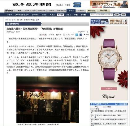 日本経済新聞 産直居酒屋