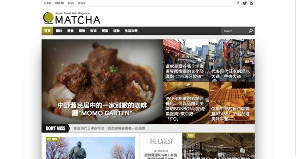 MATCHA繁体字
