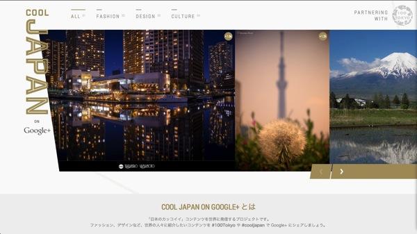 COOL JAPAN on Google+