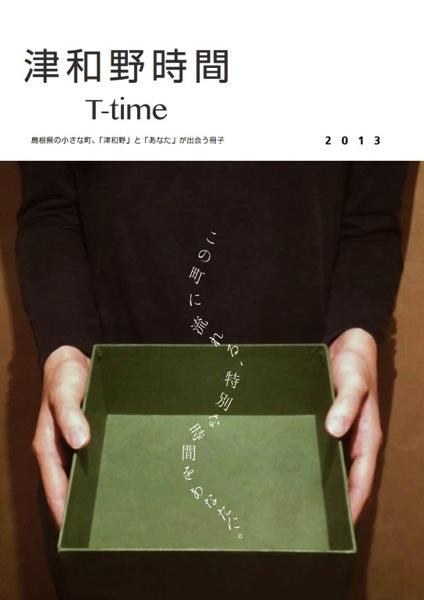 津和野時間表紙