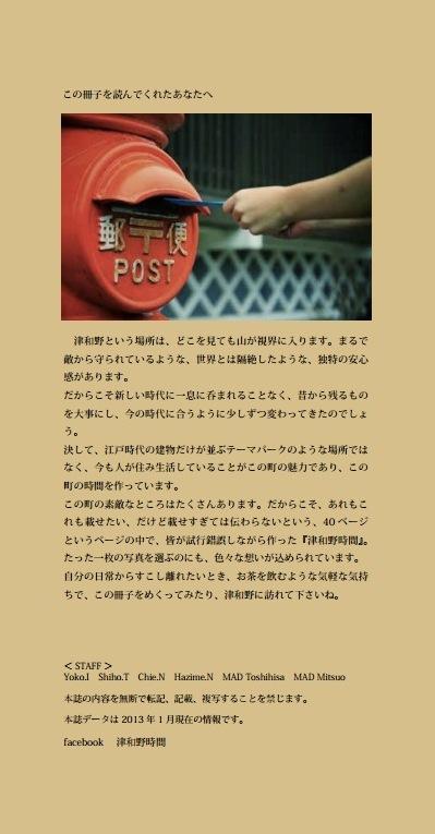 津和野時間最後のページ