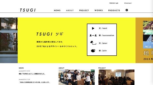TSUGI1