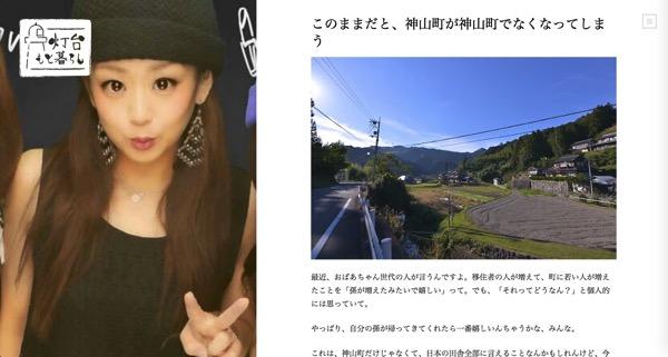 徳島県神山町広岡さんの記事