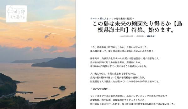 灯台もと暮らし島根県海士町特集
