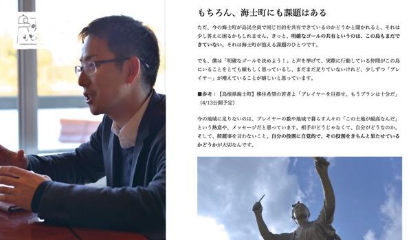 灯台もと暮らし島根県海士町特集青山さん