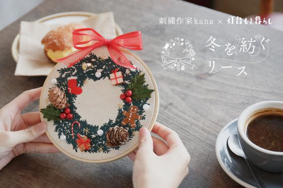 冬を紡ぐクリスマスリース