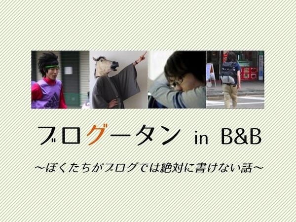 ブログータンinB&B