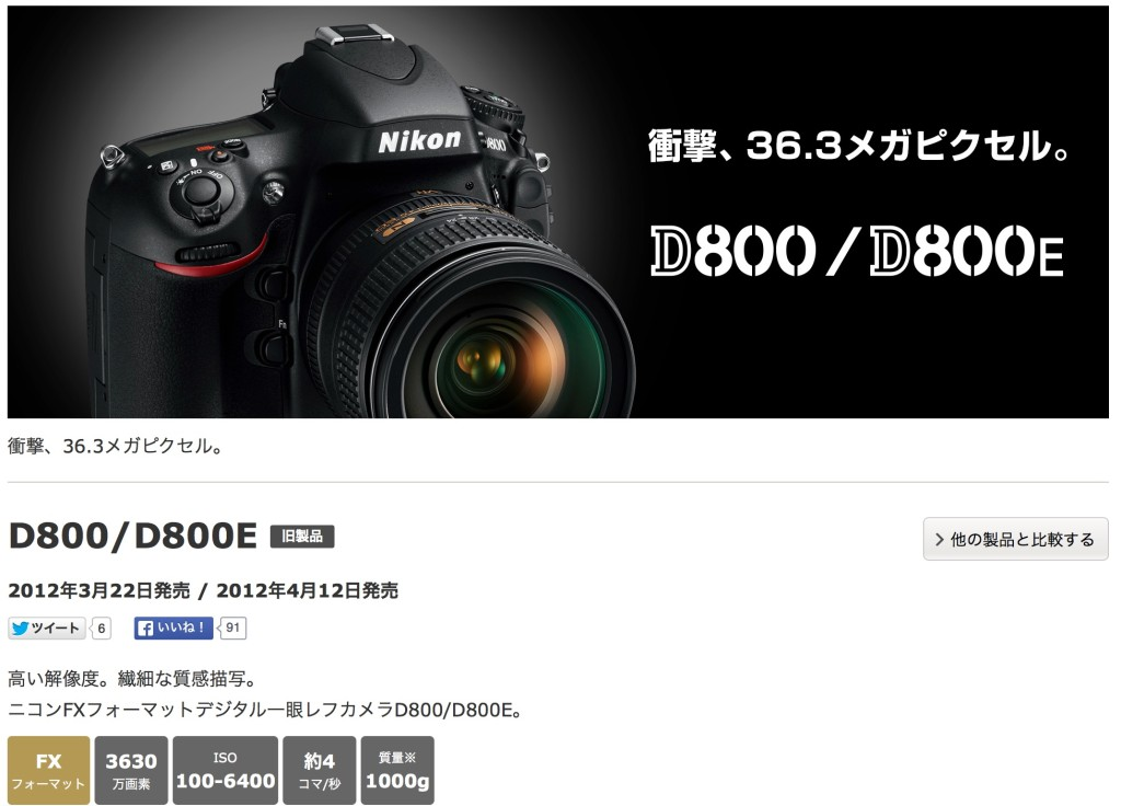 D800_D800E_-_概要___一眼レフカメラ___ニコンイメージング