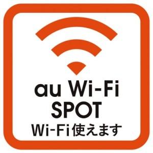 au wifi spot