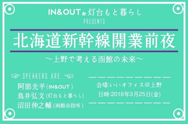 上野で考える函館の未来