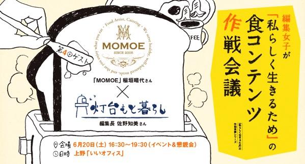 Motokura4 banner