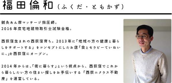Nishiogi txt03