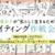 """「今注目の """"オンラインサロン""""に学ぶ 熱量あるコミュニティの作り方 – 東京コミュニティマネージャーMeetup」に登壇します。"""